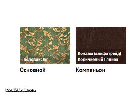 Диван-кровать Саванна зеленая - распродажа